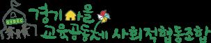 경기마을교육공동체사회적협동조합